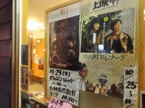 20141029 大黒座チャレンジFBページ投稿写真(『野のなななのか』特別上映のお知らせ).JPG