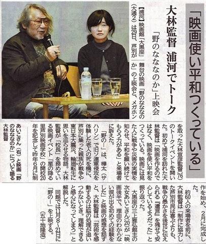 20141030 大黒座チャレンジFBページ投稿写真�@(『野のなななのか』特別上映|新聞記事).jpg