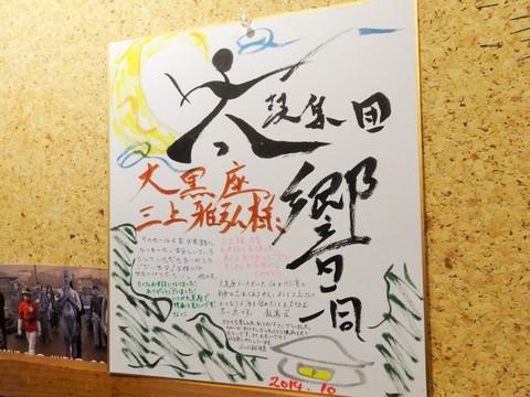 20141031 大黒座チャレンジFBページ投稿写真(太鼓集団「響」メンバーからの色紙).JPG