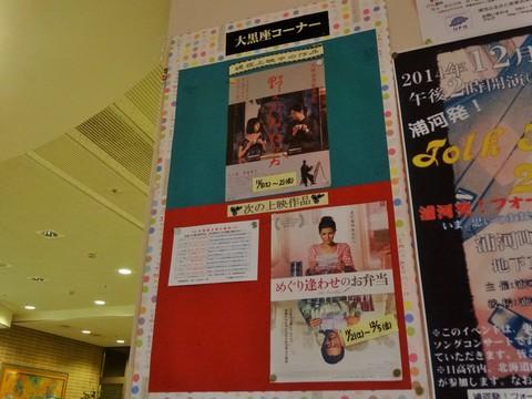 20141120 大黒座チャレンジFBページ投稿写真�C(浦河の「星空」).JPG