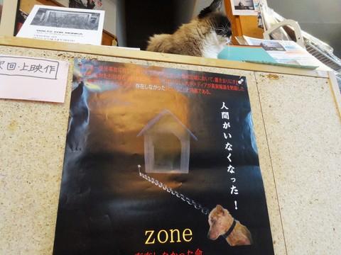 20150401 大黒座ブログ投稿写真(『zone』告知).JPG