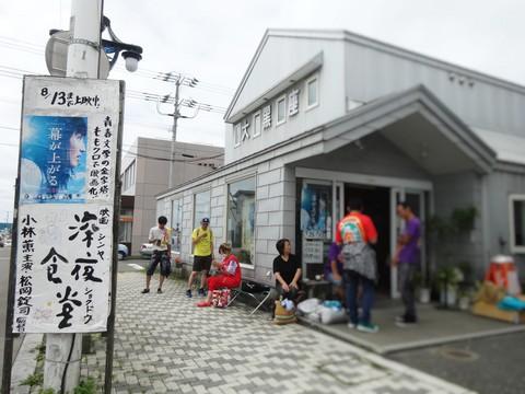 20150809 大黒座ブログ投稿写真 08.JPG