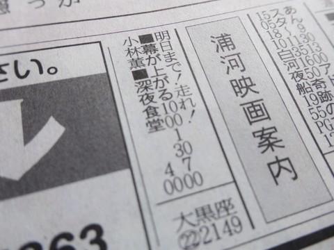 20150812 大黒座チャレンジFBページ投稿写真(明日まで。走れ!).JPG