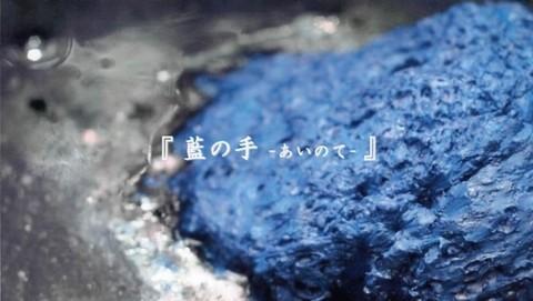20150920 大黒座ブログ投稿写真(蔦哲一朗監督『藍の手』制作プロジェクト).jpg