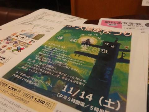 20151113 大黒座チャレンジFBページ投稿写真�@(大黒座まつりプログラム).JPG