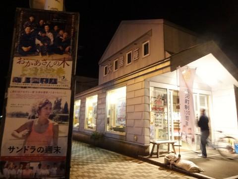 20151120 大黒座チャレンジFBページ投稿写真�@(上映情報).JPG