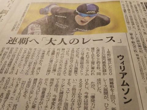 20151224 大黒座ブログ投稿写真(ウィリアムソン師円選手).JPG