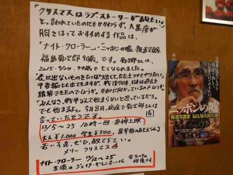 20151225 大黒座チャレンジFBページ投稿写真�@(上映予定 メリークリスマス).JPG