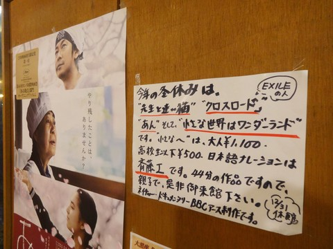 20151229 大黒座チャレンジFBページ投稿写真�A(上映情報 冬休み向け).JPG