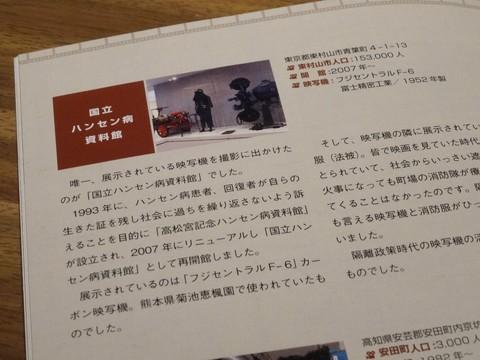 20160121 大黒座ブログ投稿写真�B(『あん』とハンセン病).JPG