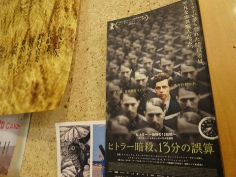 20160129 大黒座ブログ投稿写真�E(上映情報).JPG