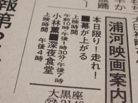 20160227 大黒座ブログ投稿写真�@(ももクロ).JPG