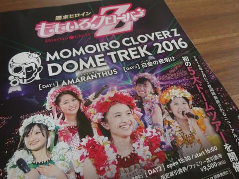 20160227 大黒座ブログ投稿写真�D(ももクロ).JPG