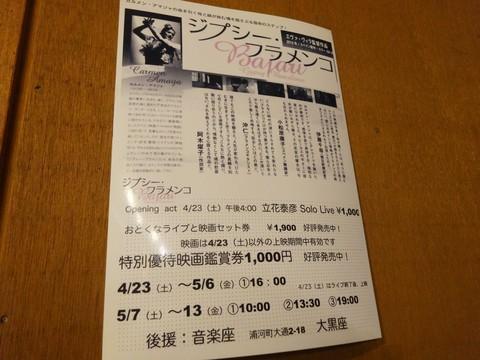 20160313 大黒座チャレンジFBページ投稿写真(立花泰彦LIVE告知).JPG