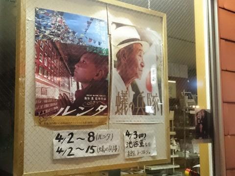 20160325 大黒座チャレンジFBページ投稿写真�B(上映情報).JPG