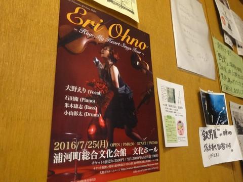 20160724 大黒座ブログ投稿写真�@(音楽イベント).JPG
