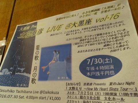 20160724 大黒座ブログ投稿写真�B(音楽イベント).JPG
