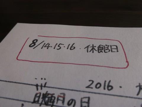 20160813 大黒座チャレンジFBページ投稿写真�D(上映情報&お知らせ).JPG
