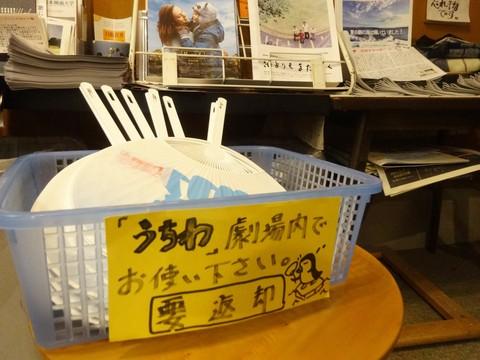 20160826 大黒座チャレンジFBページ投稿写真�B(上映情報).JPG