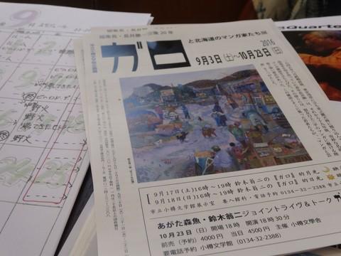 20160916-2 大黒座チャレンジFBページ投稿写真�@(お知らせ|ガロと北海道のマンガ家たち展).JPG