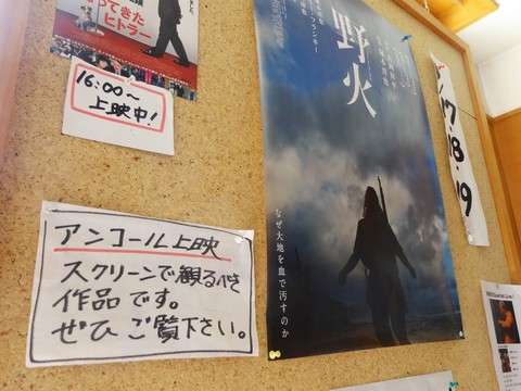 20160917 大黒座チャレンジFBページ投稿写真(『野火』アンコール上映|再告知).JPG