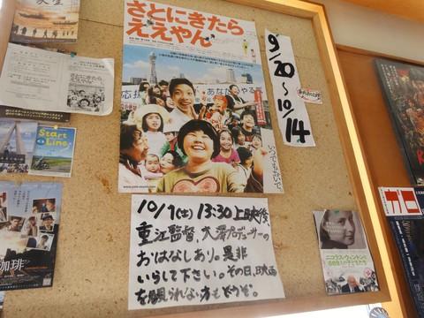20160921 大黒座チャレンジFBページ投稿写真(『さとにきたらええやん』重江良樹監督来館).JPG