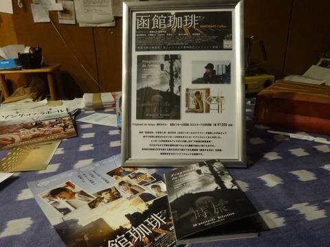 20161127 大黒座チャレンジFBページ投稿写真�@(ピンホール写真ポストカードブック販売).JPG