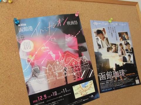 20161207 大黒座チャレンジFBページ投稿写真(函館港イルミナシオン映画祭).JPG