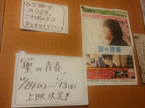 20161209 大黒座チャレンジFBページ投稿写真�C(上映情報).JPG