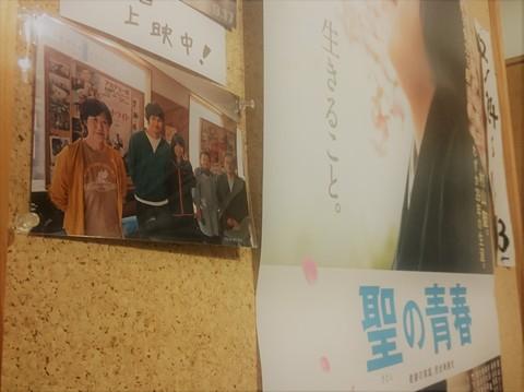20161218 大黒座チャレンジFBページ投稿写真�@(松山ケンイチのこと).JPG