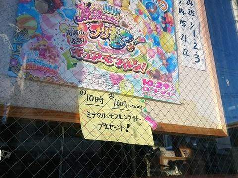 20170101 大黒座チャレンジFBページ投稿写真�B(新年の挨拶|映画の日).JPG