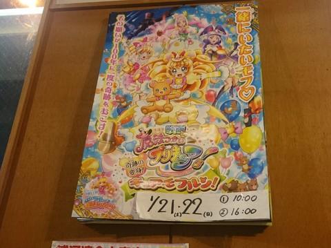 20170120 大黒座チャレンジFBページ投稿写真�C(上映情報).JPG