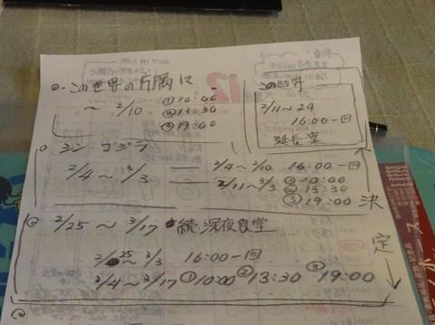20170127 大黒座チャレンジFBページ投稿写真�@(上映情報).JPG