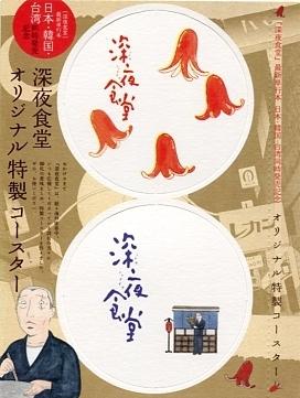20170310 『深夜食堂』入場者プレゼント用オリジナルコースター.jpg