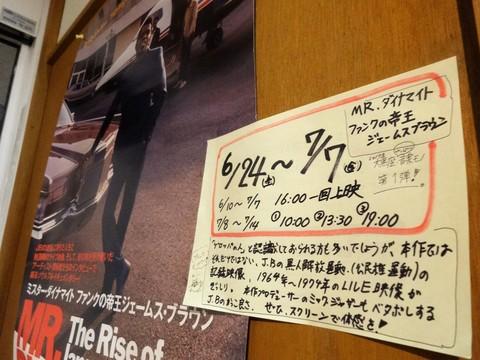 20170609 大黒座チャレンジFBページ投稿写真�D(上映情報).JPG