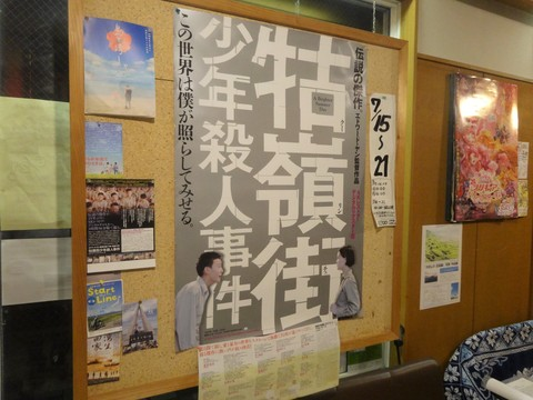 20170623 大黒座チャレンジFBページ投稿写真�B(上映情報).JPG