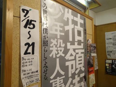 20170707 大黒座チャレンジFBページ投稿写真�B(上映情報).JPG
