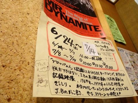 20170714 大黒座チャレンジFBページ投稿写真�A(上映情報).JPG