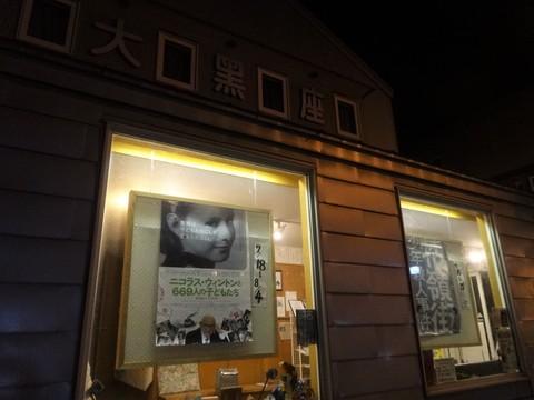 20170714 大黒座チャレンジFBページ投稿写真�D(上映情報).JPG