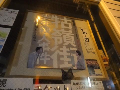 20170720 大黒座チャレンジFBページ投稿写真�@(「クーリンチェ」明日までbyちーたん).JPG