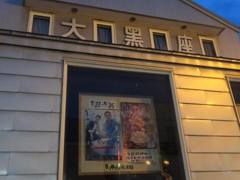 20170721 大黒座チャレンジFBページ投稿写真�B(上映情報).JPG