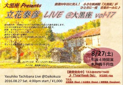 立花泰彦LIVE vol.17|チラシ画像.jpg