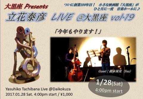 立花泰彦LIVE vol.19|チラシ画像.jpg