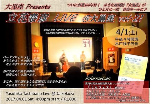 立花泰彦LIVE vol.21|チラシ画像.jpg