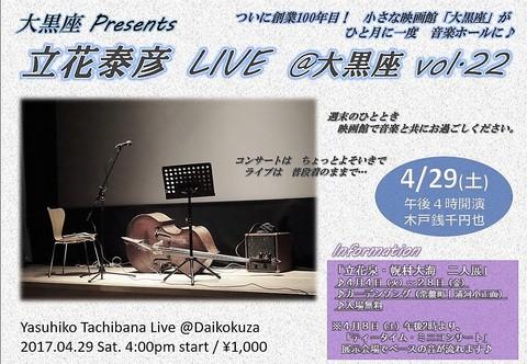 立花泰彦LIVE vol.22|チラシ画像.jpg