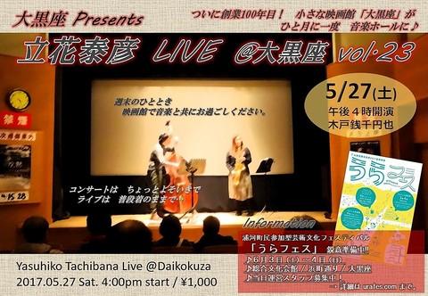 立花泰彦LIVE vol.23|チラシ画像.jpg