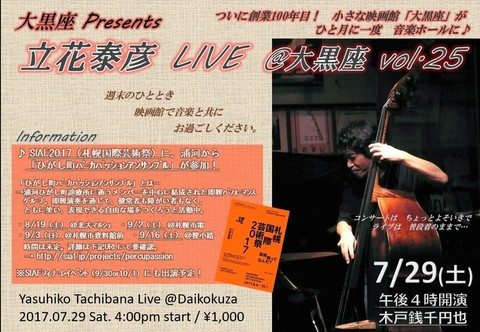 立花泰彦LIVE vol.25|チラシ画像【修正版】.jpg