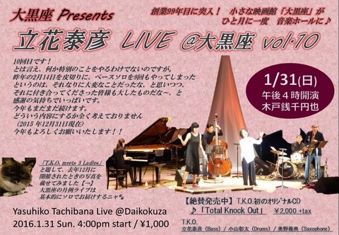 立花泰彦Live vol.10|チラシ画像.jpg