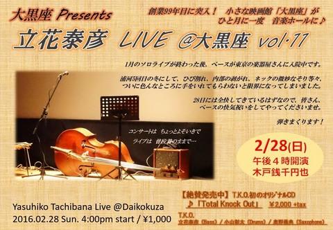 立花泰彦Live vol.11|チラシ画像.jpg