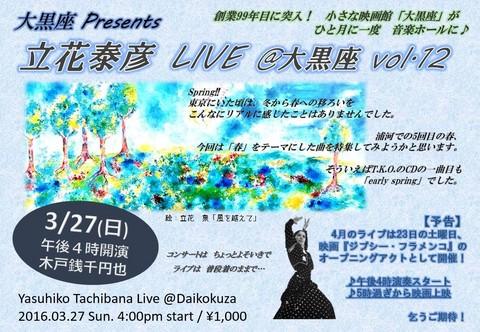 立花泰彦Live vol.12|チラシ画像.jpg